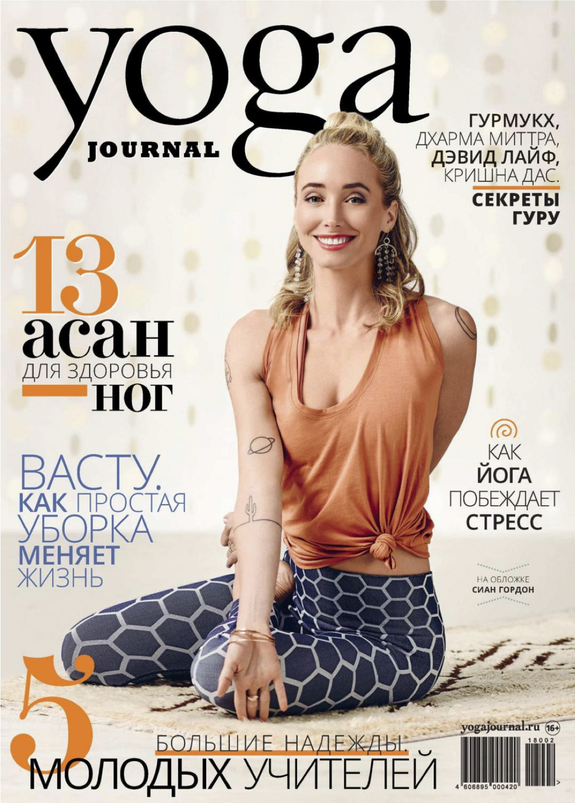 Публикация в Yoga Journal
